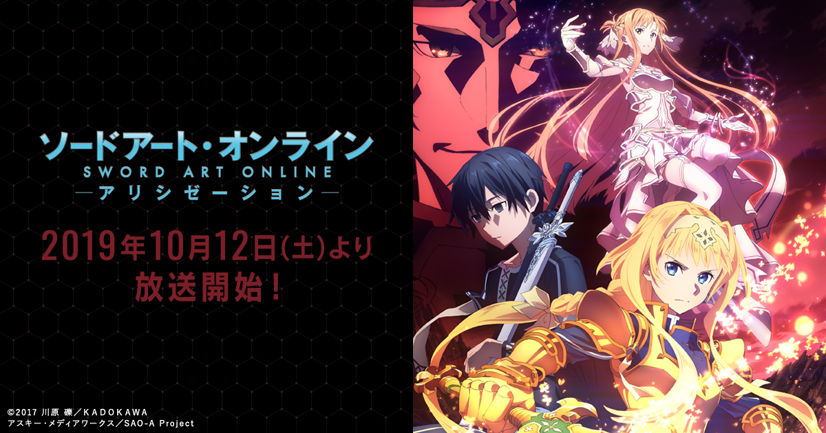 sao-alicization.net